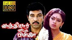 Vaathiyaar Veettu Pillai | Sathyaraj, Shobana, Goundamani | Tamil Superhit Movie HD