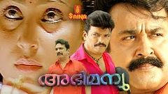 Abhimanyu | അഭിമന്യു | Full Malayalam Movie | Mohanlal Geetha