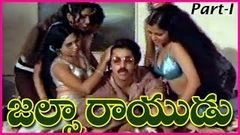 Jalsa Rayudu - Telugu Full Length Movie Part - 1 Kamal Hassan, Radha and Sulakshana
