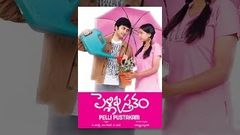 Pelli Pustakam Latest Telugu Full Movie | Rahul Ravindran | Sekhar Chandra | Telugu Movies