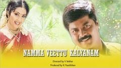 Namma Veetu Kalyanam 2002: Tamil Full Movie | Murali Meena |