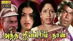 Andha June 16 Am Naal | Tamil Comedy Trilling Movie HD