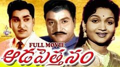 AADA PETTANAM | TELUGU FULL MOVIE | NAGESWARA RAO | ANAJALI DEVI | KANNAMBA | TELUGU MOVIE CAFE