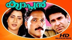 Malayalam Super Hit Full Movie | Captain | Captain Raju & Vani Viswanath