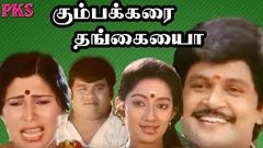 Kumbakarai Thangaiah | கும்பக்கரை தங்கய்யா | Prabhu, Kanaka, Senthil, Covai Sarala | Full Movie