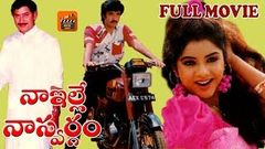 NAA I LLE NAA SWARGAM | FULL MOVIE | RAMESH BABU | DIVYA BHARTI | KRISHNA | TELUGU MOVIE ZONE