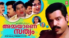 Ammayane Sathyam Full Movie | Mukesh | Jagathy Sreekumar | Annie | Malayalam Comedy Movies