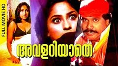 Malayalam Romantic Full Movie | Avalariyathe [ HD ] | Super Hit Movie | Sathaar