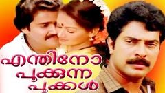 Enthino Pookunna Pookkal | Malayalam Full Movie | Mohanlal, Mammootty & Zarina Wahab