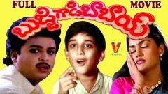 BUJJI GADI BABAI | TELUGU FULL MOVIE | NARESH | NIROSHA RADHA | V9 VIDEOS