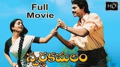 Swarnakamalam Telugu Full Length Movie Venkatesh Bhanupriya Telugu Hit Movies