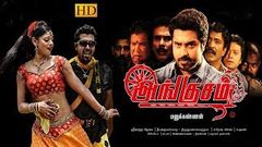 tamil new movies 2014 full movie ANGUSAM [HD Video] tamil movies 2014 full movie new releases