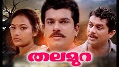 Thalamura Malayalam Full Movie Super Hit Malayalam Movie Malayalam Full Movie