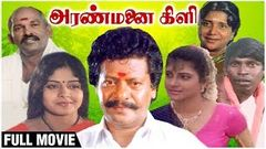 Aranmanai Kili Full Movie | Rajkiran, Ahana, Gayathri | Ilaiyaraja | Village Based Movie