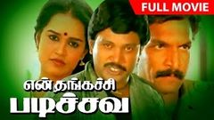 Tamil Action Comedy Film | En Thangachi Padichava | Full Movie | Ft Prabhu, Roopini
