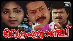 Malayalam Full Movie Crime Branch | Captain Raju Sukumaran Jagathy Sreekumar Rohini movies