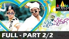 Happy Happy Ga Telugu Full Movie Part 2 2 | Varun Sandesh, Vega, Saranya Mohan | Sri Balaji Video