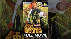 Veera Telangana Telugu Full Movie R Narayana Murthy