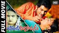 Challenge Pellikoduku Telugu Full Length Comedy Movie | Baladitya, Geeth Singh | Movie Time Cinema