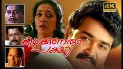Malayalam Full Movie | Kizhakkunarum Pakshi Musical Movie [ HD] | Mohanlal Innocent Jagathi