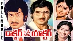 Doctor Cine Actor | SuperHit Telugu Movie | Krishna Jayasudha