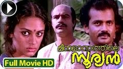 Malayalam Full Movie - Meenamaasathile Sooryan - Full Length Movie ᴴᴰ