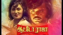 Auto Raja Full Movie HD Vijayakanth Super Hit Action Movies Tamil Entertainment Full Movie HD