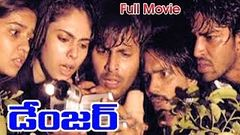 Danger Full Length Telugu Movie | Allari Naresh, Sairam Shankar | Ganesh Videos - DVD Rip