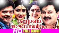 Kalyana Sowgandhikam Full Movie | Dileep, Divya Unni | Malayalam Full Movies HD