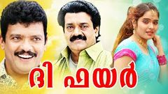 Malayalam Superhit Action Full Movie | The Fire | Malayalam Thriller Movie
