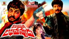 KALIYUGA ABHIMANYUDU | TELUGU FULL MOVIE | RAMESH BABU | SHANTHI PRIYA | TELUGU CINEMA CLUB