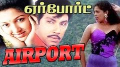 Tamil Full Movie | Airport | Sathiyaraj, Gouthami | Superhit Tamil Movie HD