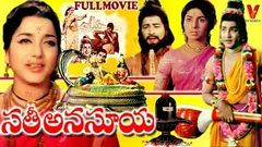SATHI ANASUYA (COLOUR MOVIE) | TELUGU FULL MOVIE | SHOBAN BABU | JAMUNA | SARADA | V9 VIDEOS