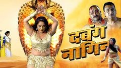 Nagin Bhojpuri Full Movie New Release Action Movie Full Hd