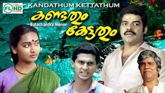 Malayalam full movie | Kandathum kettathum | Jagadeesh | Balachandra menone | Mala | Thilakan Others