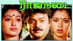 Tamil Movie Full | RAJANADAI | HD Tamil Full Movie |