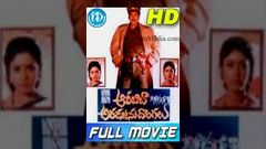 Alibaba Aradajanu Dongalu Full Movie