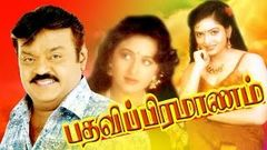 Tamil Movie | PATHAVI PRAMANAM | Vijayakanth & Vineetha