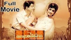 Mosagallaku Mosagadu Telugu Full Length Movie | Krishna Vijaya Nirmala