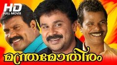 Manthramothiram Malayalam Full Movie