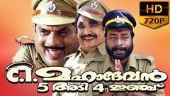 ci mahadevan 5 adi 4 inchu full movie