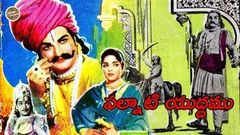 Palnati Yuddham Telugu Full Movie | Ntr Old Movies | NTR, Bhanumathi | Patha Cinemalu