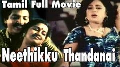 Neethikku Thandanai Tamil Full Movie Raadhika, Nizhalgal Ravi