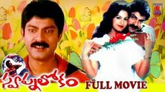 SWAPNA LOKAM | TELUGU FULL MOVIE | JAGAPATI BABU | RASI | TELUGU CINEMA ZONE