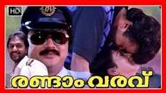 Randaam Bhavam - Malayalam Full Movie Official [HD]