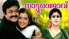 Natturajavu | Malayalam Full Movie | Mohanlal Meena Nayanthara [HD]