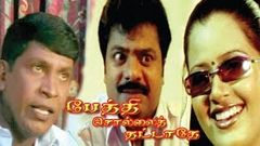 Full Lenght Comedy Film | Pethi Sollai Thattathe | Tamil Comedy Movie