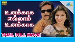 Unakkaga Ellam Unakkaga Tamil Romantic full Movie | Rambha, Karthik, Goundamani