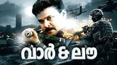 Malayalam Full Movie | War and Love | Action Movie Ft Dileep, Laila, Kalabhavan Mani, Indraja