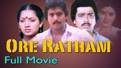 Ore Ratham Tamil Full Movie | Karthik | Seetha | MK Stalin | M Karunanidhi | Pyramid Movies